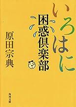 表紙: いろはに困惑倶楽部 (角川文庫) | 原田 宗典