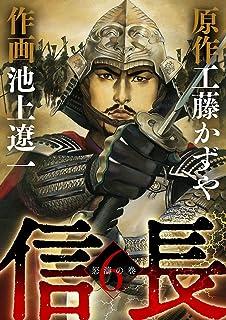 信長(6) (ビッグコミックス)