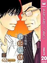表紙: 君に届け リマスター版 20 (マーガレットコミックスDIGITAL)   椎名軽穂