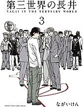表紙: 第三世界の長井(3) (ゲッサン少年サンデーコミックス) | ながいけん