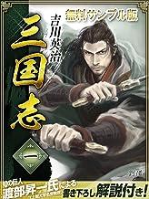 表紙: 三国志 1巻 無料版 | 吉川英治