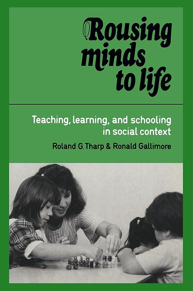 テントパーティー植生Rousing Minds to Life: Teaching, Learning, and Schooling in Social Context