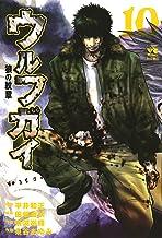 ウルフガイ 10 (ヤングチャンピオン・コミックス)