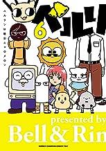 ベルリンは鐘 6 (少年チャンピオンコミックス・タップ!)