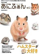 表紙: あにふぁん Vol.2 (サクラBooks) | 高橋剛広