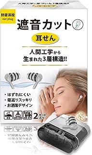 【人間工学から生まれた】遮音カット 耳栓 睡眠 防音 瞑想 勉強・読書に集中 いびき 専用ケース付き