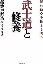 表紙: 武士道と修養 | 実業之日本社