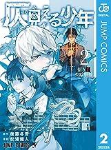 表紙: 仄見える少年 2 (ジャンプコミックスDIGITAL) | 松浦健人