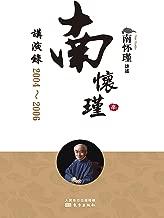 南怀瑾讲演录:2004-2006(南怀瑾先生独家授权定本种子书)