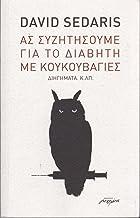 As Syzitisoume Gia to Diaviti me Koukouvagies (Let's Explore Diabetes With Owls)