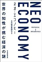 表紙: NEO ECONOMY(ネオエコノミー) 世界の知性が挑む経済の謎 (日本経済新聞出版)   日本経済新聞社