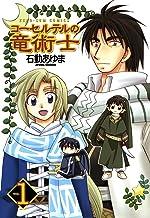 表紙: コーセルテルの竜術士: 1 (ZERO-SUMコミックス) | 石動 あゆま