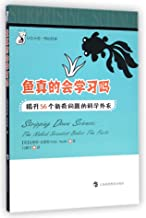 Stripping Down Science: The Naked Scientist Bakes the Facts (Chinese Edition)