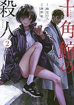 十角館の殺人(2) (アフタヌーンKC)