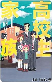 高校生家族 1 (ジャンプコミックス)