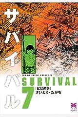 サバイバル 7巻 Kindle版