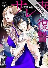 サレ妻の復讐~魔性の刺青~1【期間限定 無料お試し版】 (comic donna)