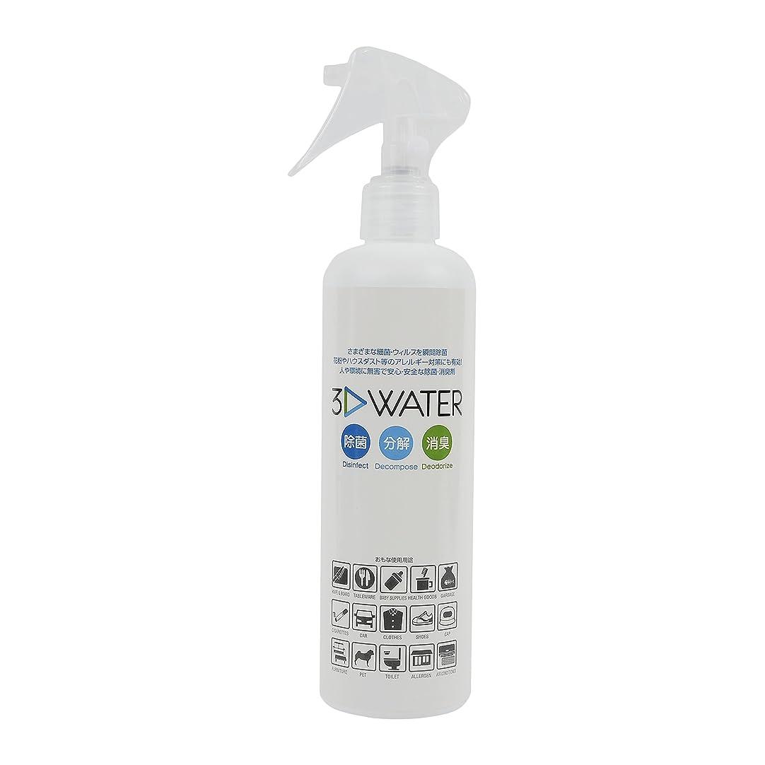 奨学金アドバンテージ吸収3D Water スリーディーウォーター 除菌 分解 消臭 300ml