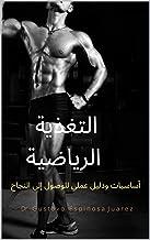 التغذية الرياضية: أساسيات ودليل عملي للوصول إلى النجاح (Arabic Edition)