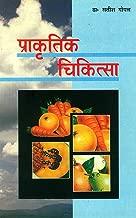 Prakritik Chikitsa (Hindi Edition)