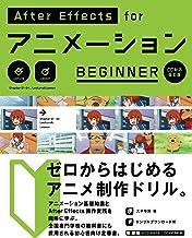 表紙: AfterEffects for アニメーション BEGINNER[CC対応改訂版] | 大平 幸輝