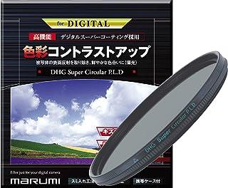 MARUMI PLフィルター 49mm DHG スーパーサーキュラーP.L.D 49mm コントラスト上昇 反射除去 撥水防汚 日本製