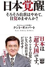 表紙: 日本覚醒 (宝島SUGOI文庫) | ケント・ギルバート