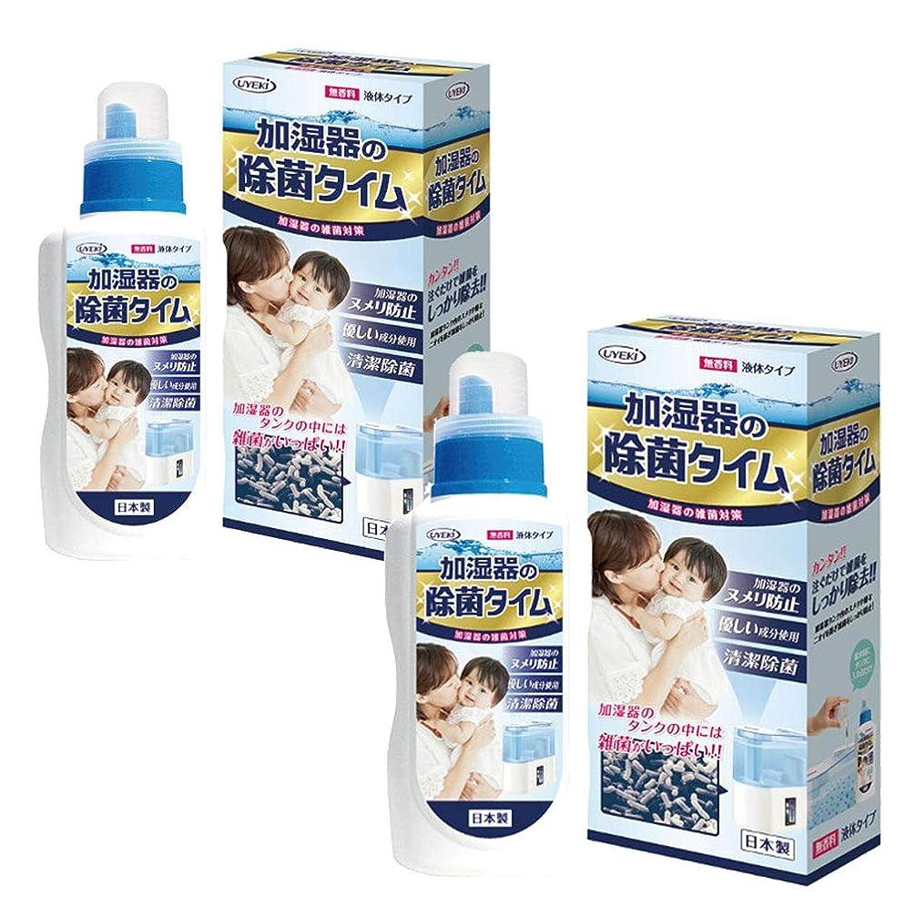 避ける遠足正当なUYEKI 加湿器の除菌タイム 液体タイプ 無香タイプ 500ml×2個