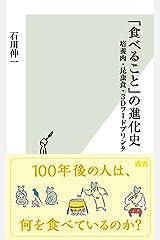 「食べること」の進化史~培養肉・昆虫食・3Dフードプリンタ~ (光文社新書) Kindle版