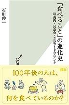 表紙: 「食べること」の進化史~培養肉・昆虫食・3Dフードプリンタ~ (光文社新書) | 石川 伸一