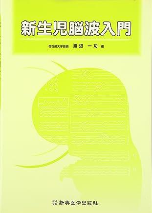 Shinseiji nōha nyūmon