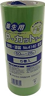 寺岡 P-カットテープ 若葉 5P 50mm×25M No.4140