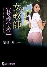 表紙: 女教師【林姦学校】 (フランス書院文庫) | 御堂 乱