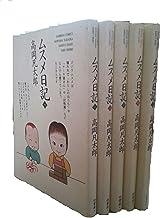 ムスメ日記 5 (バンブー・コミックス)