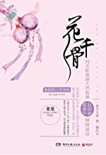 花千骨 (Chinese Edition)