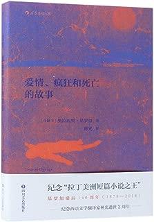 Cuentos de Amor de Locura y de Muerte (Tales of love of Madness and death) (Chinese Edition)