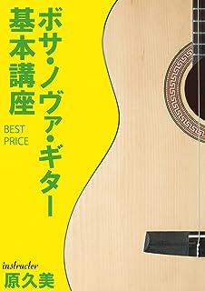ボサ・ノヴァ・ギター基本講座 BEST PRICE [DVD]
