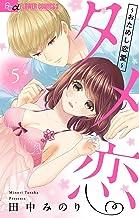 タメ恋~おためし恋愛~【マイクロ】(5) (フラワーコミックスα)