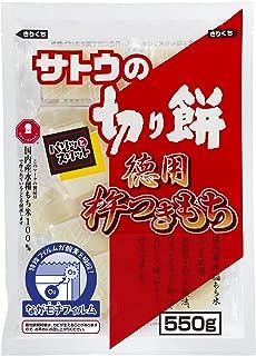 サトウの切り餅 徳用杵つきもち 550g ×3袋