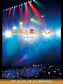見逃した君たちへ2 ~AKB48グループ全公演~ K5th「逆上がり」公演  2012年5月23日(水)