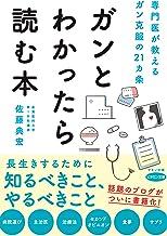 表紙: ガンとわかったら読む本 | 佐藤典宏