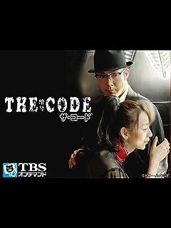 映画「THE CODE/暗号」【TBSオンデマンド】