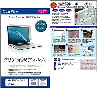 メディアカバーマーケット ASUS ASUS VivoBook 15 X542UN [15.6インチ(1920x1080)]機種で使える【極薄 キーボードカバー フリーカットタイプ と クリア光沢液晶保護フィルム のセット】