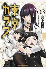 東京カラス(3) (サンデーGXコミックス) Kindle版
