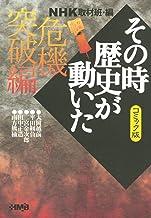 NHK「その時歴史が動いた」コミック版 危機突破編 (ホーム社漫画文庫)