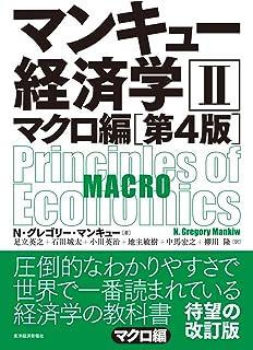マンキュー経済学II マクロ編(第4版)