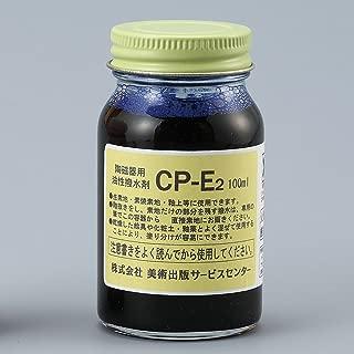 陶芸 釉抜き剤 油性撥水材 CP-E2 100mL