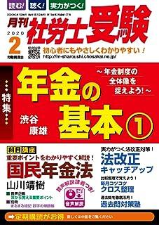 【CD-ROM付】月刊社労士受験2020年2月号