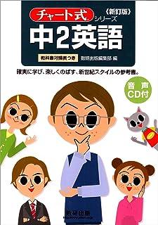 チャート式中学2英語 (チャート式・シリーズ)