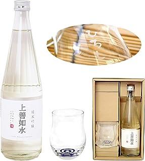 きざむ 名入れ 純米吟醸酒 白瀧酒造 上善如水 純米吟醸 グラスセット ボトル彫刻 お酒 酒 720ml 父の日 ギフト
